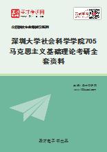 2021年深圳大学社会科学学院705马克思主义基础理论考研全套资料