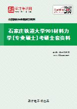 2021年石家庄铁道大学901材料力学[专业硕士]考研全套资料