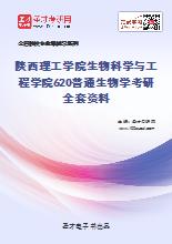 2021年陕西理工学院生物科学与工程学院620普通生物学考研全套资料