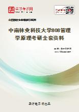 2021年中南林业科技大学808管理学原理考研全套资料