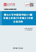 烟台大学外国语学院211翻译硕士英语[专业硕士]考研全套资料