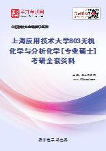 2020年上海应用技术大学803无机化学与分析化学[专业硕士]考研全套资料