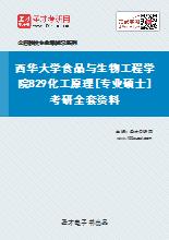2021年西华大学食品与生物工程学院829化工原理[专业硕士]考研全套资料