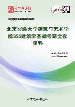 2021年北京交通大学建筑与艺术学院355建筑学基础考研全套资料