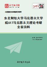 2021年东北财经大学马克思主义学院617马克思主义理论考研全套资料
