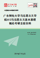 2020年广东财经大学马克思主义学院612马克思主义基本原理概论考研全套资料