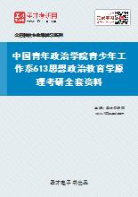 2020年中国青年政治学院青少年工作系613思想政治教育学原理考研全套资料