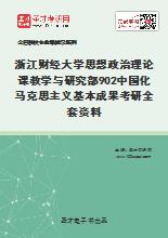 2020年浙江财经大学思想政治理论课教学与研究部902中国化马克思主义基本成果考研全套资料