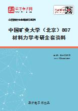 2021年中国矿业大学(北京)807材料力学考研全套资料