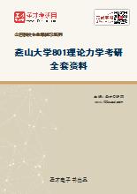 2021年燕山大学801理论力学考研全套资料