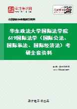 2020年华东政法大学国际法学院619国际法学(国际公法、国际私法、国际经济法)考研全套资料