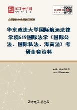 2020年华东政法大学国际航运法律学院619国际法学(国际公法、国际私法、海商法)考研全套资料