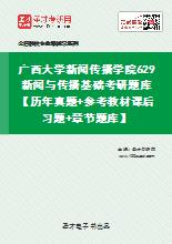 2021年广西大学新闻传播学院629新闻与传播基础考研题库【历年真题+参考教材课后习题+章节题库】