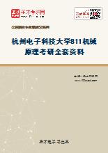 2020年杭州电子科技大学811机械原理考研全套资料