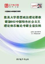 2020年集美大学思想政治理论课教研部802中国特色社会主义理论体系概论考研全套资料