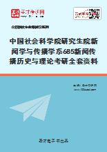 2021年中国社会科学院研究生院新闻学与传播学系685新闻传播历史与理论考研全套资料