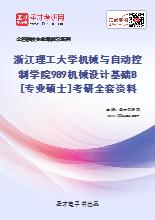 2020年浙江理工大学机械与自动控制学院989机械设计基础B[专业硕士]考研全套资料