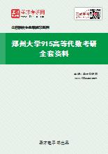2021年郑州大学915高等代数考研全套资料