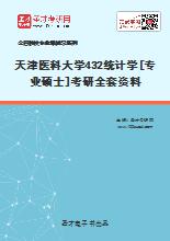 2021年天津医科大学432统计学[专业硕士]考研全套资料