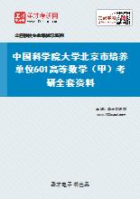 2020年中国科学院大学北京市培养单位601高等数学(甲)考研全套资料