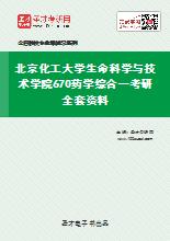 2021年北京化工大学生命科学与技术学院670药学综合一考研全套资料
