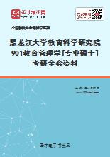 2020年黑龙江大学教育科学研究院901教育管理学[专业硕士]考研全套资料