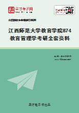 2021年江西师范大学教育学院874教育管理学考研全套资料