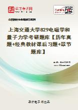 2021年上海交通大学829电磁学和量子力学考研题库【历年真题+经典教材课后习题+章节题库】