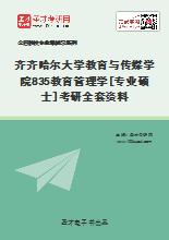 2020年齐齐哈尔大学教育与传媒学院835教育管理学[专业硕士]考研全套资料