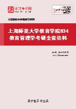 2021年上海师范大学教育学院834教育管理学考研全套资料