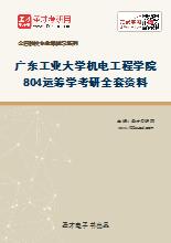 2021年广东工业大学机电工程学院804运筹学考研全套资料