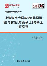 2021年上海海事大学520运筹学模型与算法[专业硕士]考研全套资料