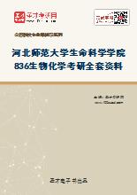 2021年河北师范大学生命科学学院836生物化学考研全套资料