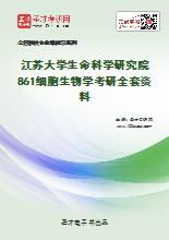 2021年江苏大学生命科学研究院861细胞生物学考研全套资料