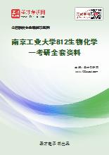 2020年南京工业大学812生物化学一考研全套资料