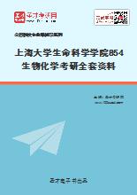 2021年上海大学生命科学学院854生物化学考研全套资料
