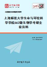 2021年上海师范大学生命与环境科学学院662微生物学考研全套资料