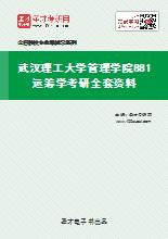 2020年武汉理工大学管理学院881运筹学考研全套资料
