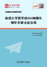 2021年南昌大学医学院656细胞生物学考研全套资料