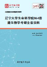 2020年辽宁大学生命科学院864普通生物学考研全套资料