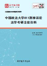 2021年中国政法大学811刑事诉讼法学考研全套资料