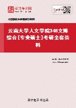 2021年云南大学人文学院348文博综合[专业硕士]考研全套资料