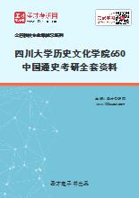 2021年四川大学历史文化学院650中国通史考研全套资料