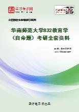 2021年华南师范大学832教育学(自命题)考研全套资料