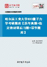 2021年哈尔滨工业大学833量子力学考研题库【历年真题+指定教材课后习题+章节题库】