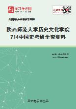 2021年陕西师范大学历史文化学院714中国史考研全套资料