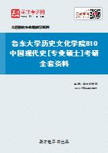 2021年鲁东大学历史文化学院810中国现代史[专业硕士]考研全套资料