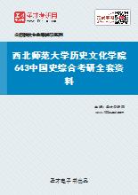 2021年西北师范大学历史文化学院643中国史综合考研全套资料