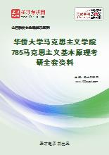 2021年华侨大学马克思主义学院785马克思主义基本原理考研全套资料