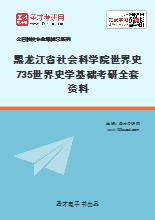 2021年黑龙江省社会科学院世界史735世界史学基础考研全套资料